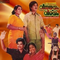 Listen to Madyamo Mayayo songs from Vijayanum Veeranum
