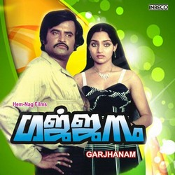 Listen to Oru Mohathin songs from Garjhanam