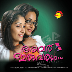 Listen to Randukannum (M) songs from Avar Iruvarum