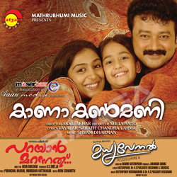 Listen to Pon Poovo songs from Kana Kanmani