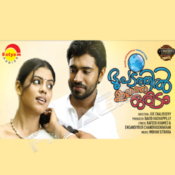 Listen to Aakasha songs from Bhoopadathil Illatha Oridam