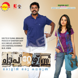 Listen to Etho Nira songs from Chapters