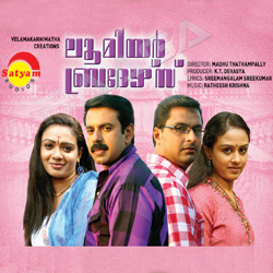 Listen to Manjalkuri songs from Loomier Brothers