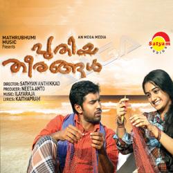 Listen to Raaja Gopuram songs from Puthiya Theerangal