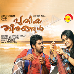Listen to Maripeelikaatte songs from Puthiya Theerangal