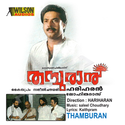 Listen to Yamam Mohanayamam songs from Thamburan