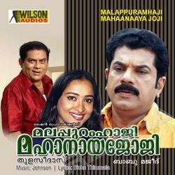 Listen to Pen Kiliye songs from Malappuram Haji Mahanaya Joji