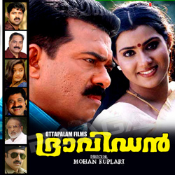 Listen to Shoshannapoove songs from Dravidan