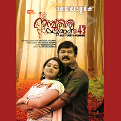 Namboothiri Yuvavu songs