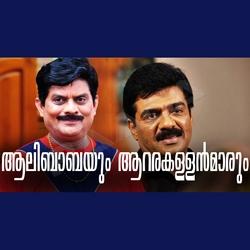 Listen to Ponkinakkal songs from Alibabayum Ararakallanmarum