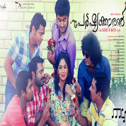 Listen to Marumanal Parapile songs from Persiakaran