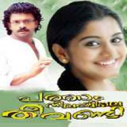 Listen to Ramayanam Katha songs from Patham Nilayile Theevandi