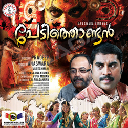 Listen to Neela Kannula Penne (F) songs from Pedithondan