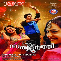 Listen to Ey Penem Paperum songs from Son Of Sathyamoorthi