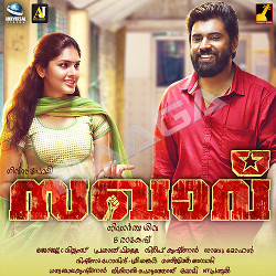 Sakhavu songs