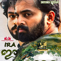 Listen to Oru Mozhi Parayam songs from Ira