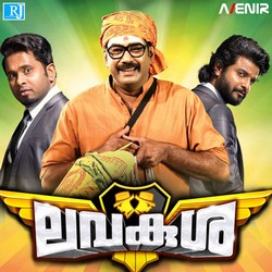 Listen to Ayyappantamma songs from Lavakusha