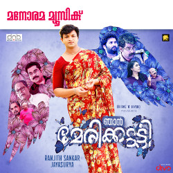 Listen to Kaana Kadalaasilaaro songs from Njan Marykkutty