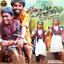 Theekuchiyum Panithulliyum songs