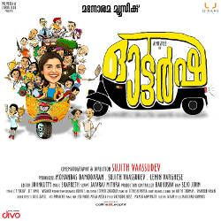 Listen to Puthu Chemba songs from Autorsha