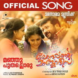 Lonappante Mammodeesa songs