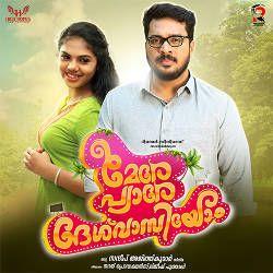 Mere Pyare Deshvasiyom songs
