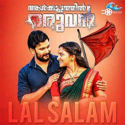 Aalkoottathil Oruvan songs