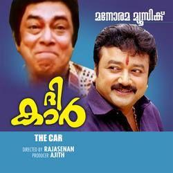 ദി കാര് songs
