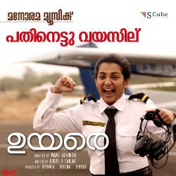 Uyare songs