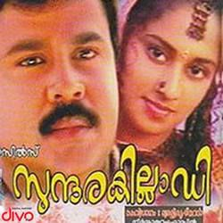 Sundarakilladi songs