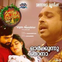 Munthiri Monchan songs