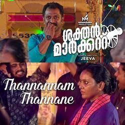 SakthanMarket songs