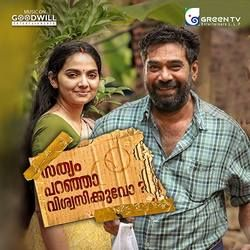 Listen to Ambaram songs from Sathyam Paranja Viswasikkuvo
