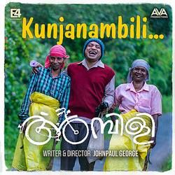 Ambili songs