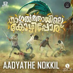 Gagulthayile Kozhipporu songs