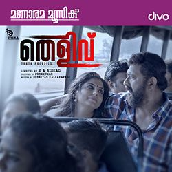 Listen to Engum Chandanagandham songs from Thelivu