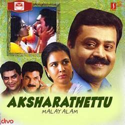 Aksharathettu songs