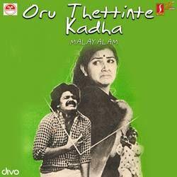 Oru Thettinte Katha songs