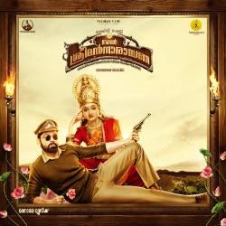 Avan Srimannarayana songs