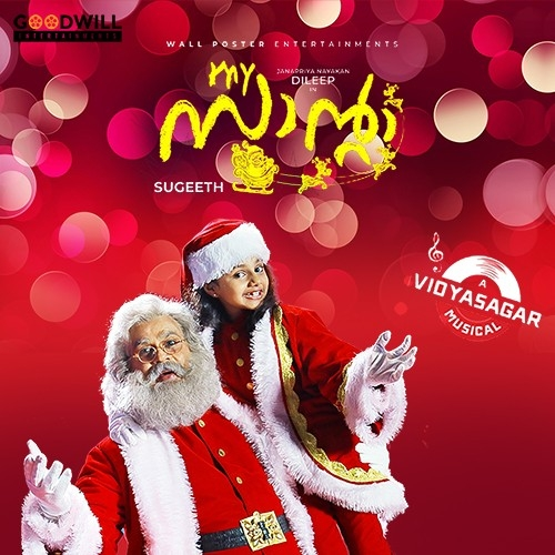 Listen to Velli Panji (Child Version) songs from My Santa