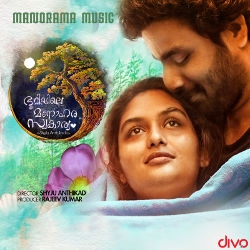 Listen to Smaranakal Kaadayi songs from Bhoomiyile Manohara Swakaryam