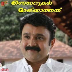 Dusterukal Mayakathathu songs