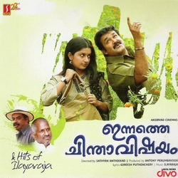 Innathe Chinthavishayam songs