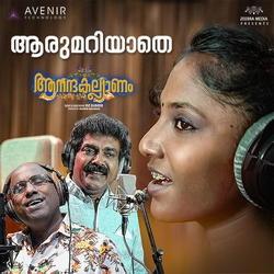 Listen to Swaramayen Mozhiyil songs from Anandakalyanam