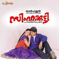 Simhakutty songs