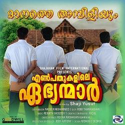 Enpathukalile Ebhyanmaar songs