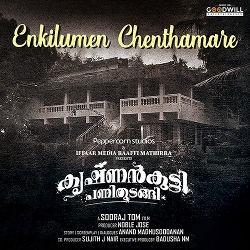 Krishnankutty Panithudangi songs