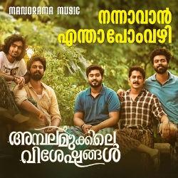 Ambalamukkile Visheshangal songs