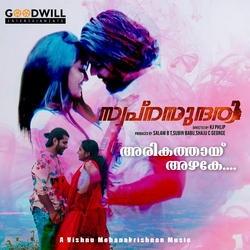 Swapnasundari songs