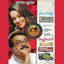 Listen to Yathra Pokunnu songs from Oru Marubhoomi Kadha And Fresh Hits